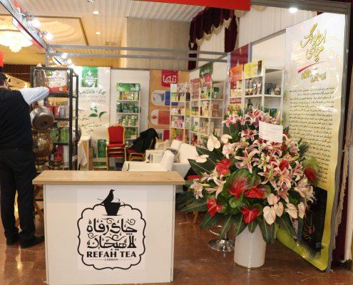 چای رفاه لاهیجان هفدهمین نمایشگاه بین المللی تخصصی چای